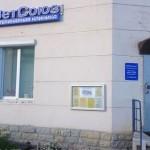 Ветеринарная клиника ВетСоюз на Морской набережной
