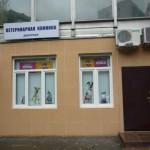 Зоомагазин и клиника Черемушки на улице Шверника