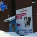 Ветеринарная клиника Вега — три в одном